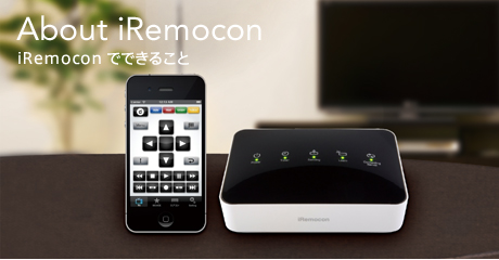 About iRemocon