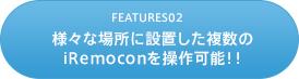 様々な場所に設置した複数のiRemoconを操作可能!!