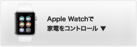 Apple Watch対応