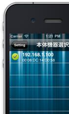 iRemocon画面イメージ