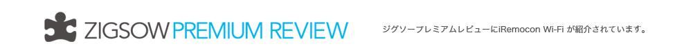 zigsowのiRemocon Wi-Fiページ