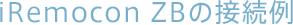 iRemocon ZBの接続例