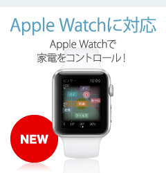 AppleWatch対応