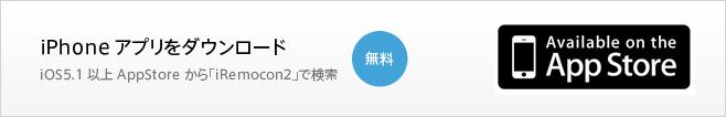 app store iRemocon2