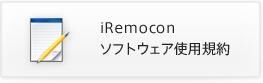 iRemocon ソフトウェア使用規約