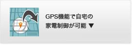 GPS機能で自宅の家電制御が可能