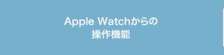 Apple Watchからの操作機能